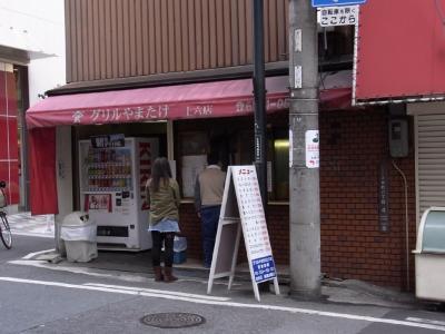 Yamatake_FriedFoods.jpg