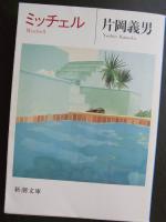 YoshioKataoka_Michell.jpg