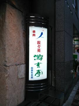 jyojyoen1.jpg