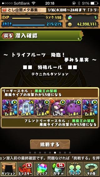 トラフル1