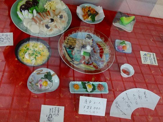 130424下関ふく料理-1