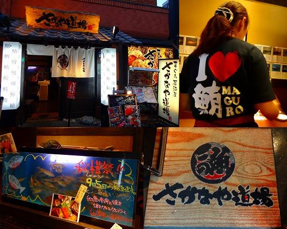 130914町田の居酒屋-1