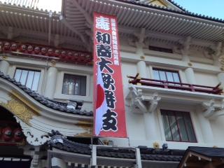 歌舞伎座 一部