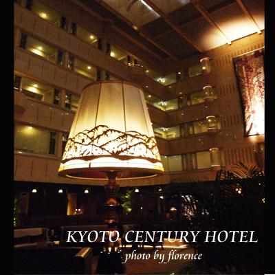 京都センチュリーホテル130402_edited-1