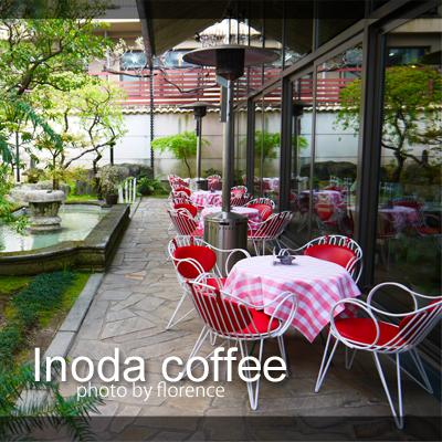 イノダコーヒー130402_edited-1