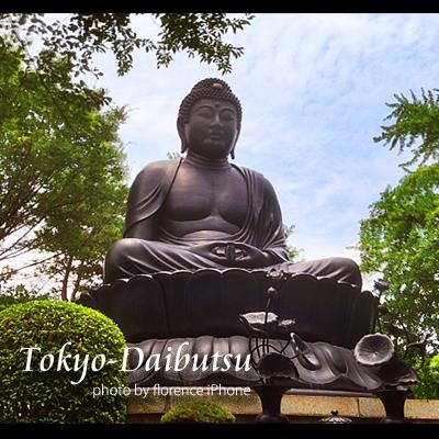 東京大仏130601_edited-1