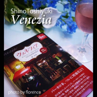 ヴェネツィア130603_edited-1