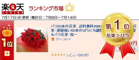 バラ50本の花束・還暦祝い60本のばらにも調整OK 100本バラも・・・ バラ部門 楽天ランキング1位