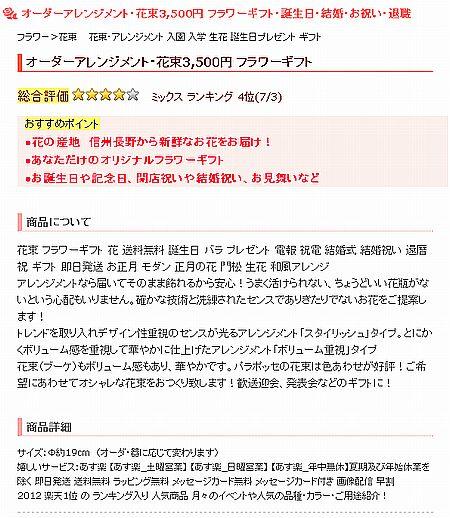 オーダーアレンジメント・花束3,500円 フラワーギフト
