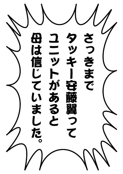 tsubuyaki_5_20130607172926.jpg