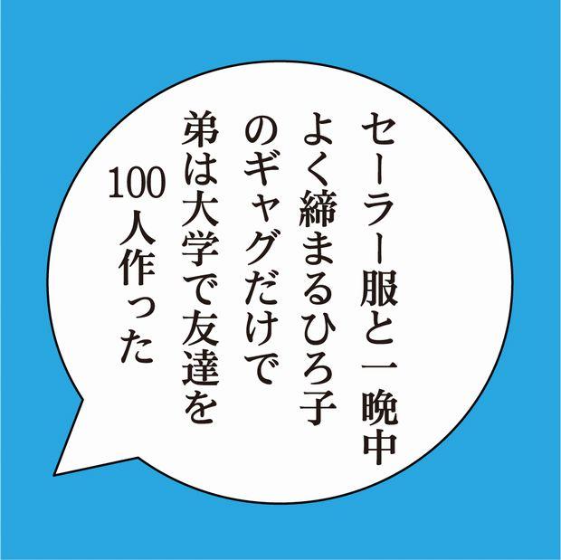 tsubuyaki_8_1.jpg