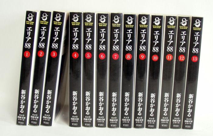 エリ88全巻