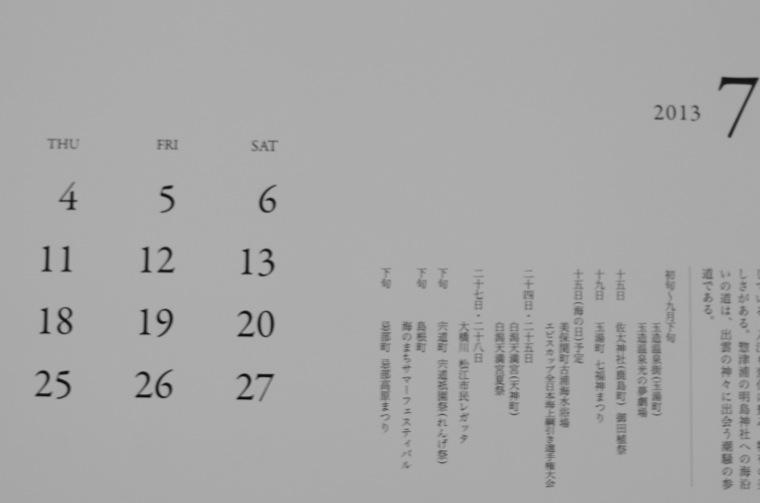 IMGP3094 のコピー 7:26:2013
