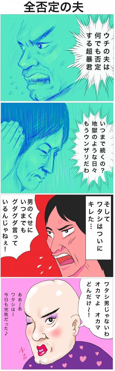 全否定の夫+のコピー_convert_20130916072547