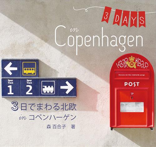 news131028_mikkademawaruhokuou-in-copenhagen_main.jpg