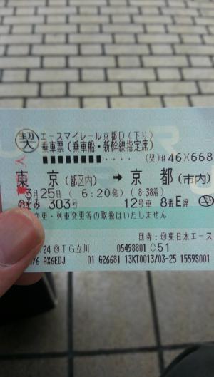京都1_convert_20130404225621