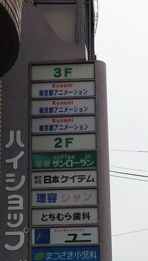 京都44_convert_20130512164338