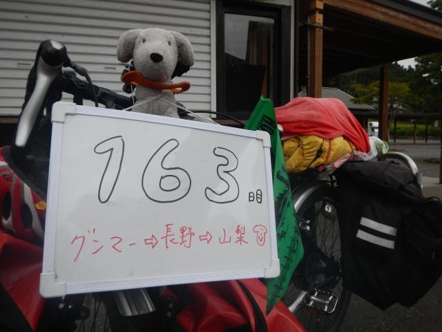163 (1) (2)