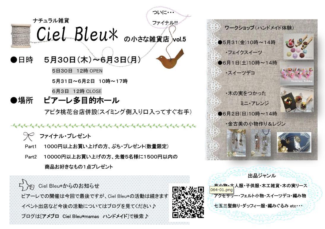 ブログ用VOL,5フライヤー最新