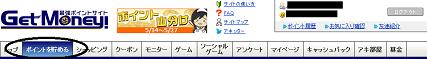 ゲットマネー1万円1