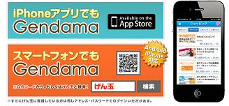 げん玉アプリ1