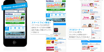 ゲットマネーアプリ1