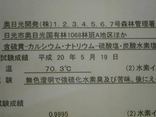 奥日光高原ホテル14