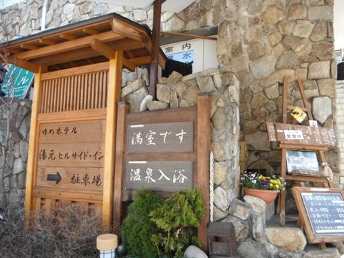 奥日光高原ホテル28
