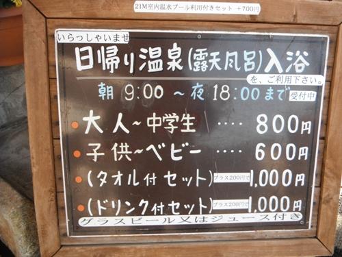 奥日光高原ホテル29