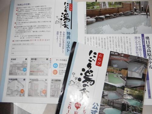 奥日光高原ホテル50