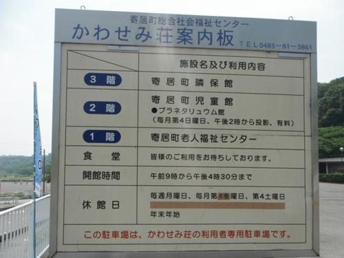 かわせみ河原09