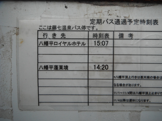 2011東北キャラバン001009