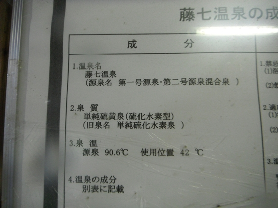 2011東北キャラバン001039