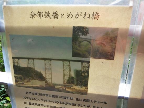 めがね橋25