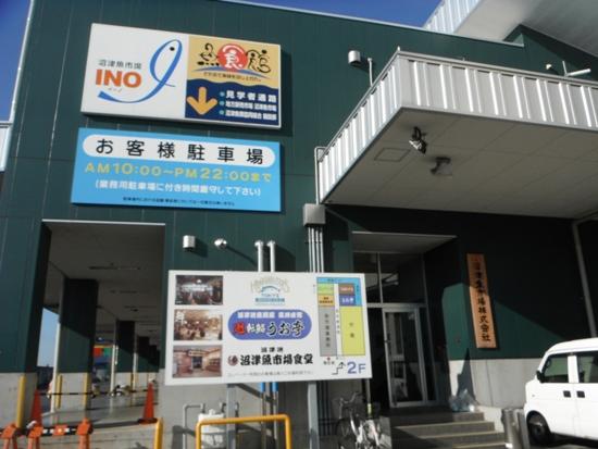 2012年新春伊豆キャラバン005