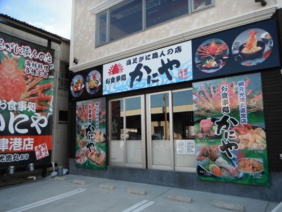 2012年新春伊豆キャラバン006