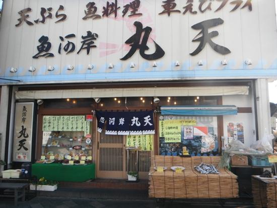 2012年新春伊豆キャラバン008
