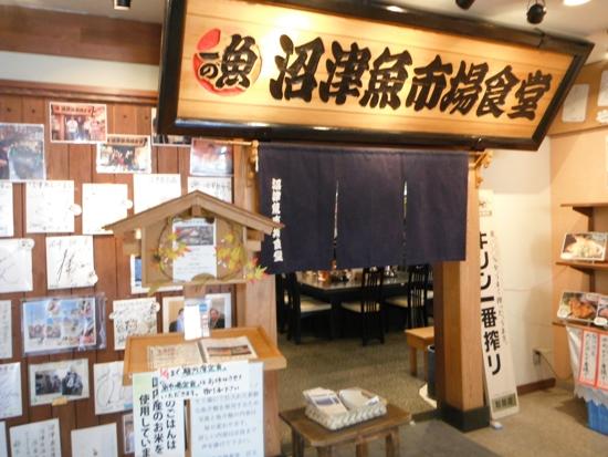 2012年新春伊豆キャラバン028