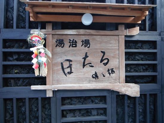 2012年新春伊豆キャラバン030