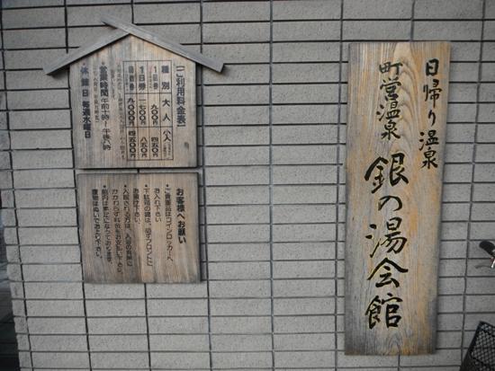 2012年新春伊豆キャラバン052
