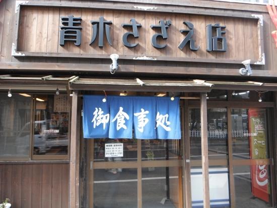2012年新春伊豆キャラバン069