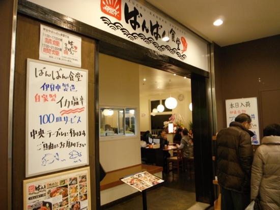 2012年新春伊豆キャラバン093