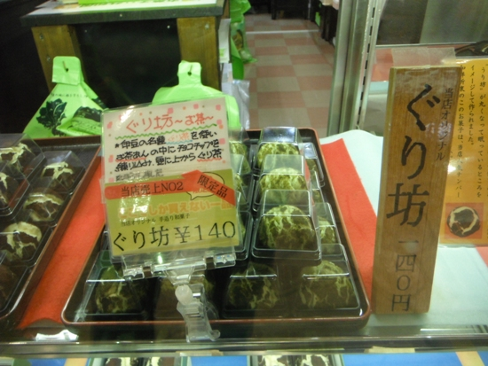 2012年新春伊豆キャラバン095