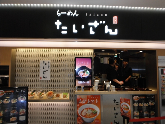 2012年新春伊豆キャラバン106