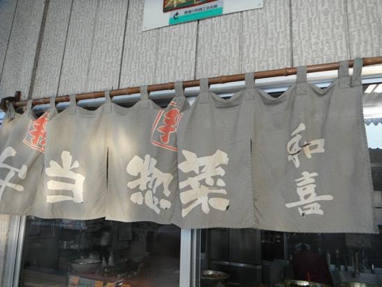 2012年2月喜連川11
