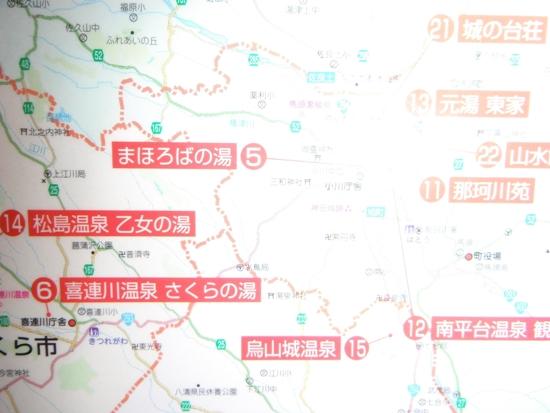 2012年2月喜連川38