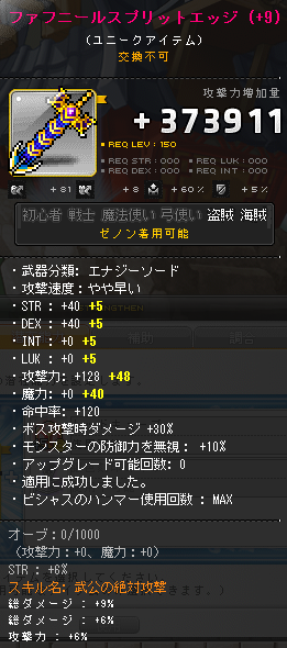 メモ33個消費ユニ