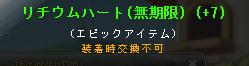 リチウム7緑