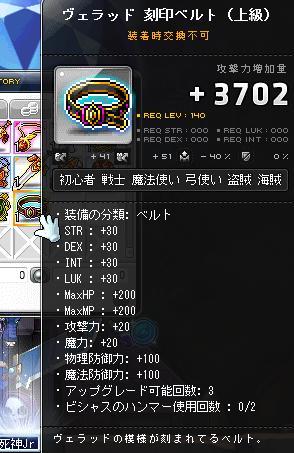 上級ベルト初ドロ1227