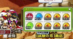 ゼノン十字7000枚